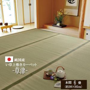 い草上敷き 草津 本間6畳(286×382cm) 純国産 日本製 畳上敷き 井草 ラグカーペット 畳 ござ|igusakotatu