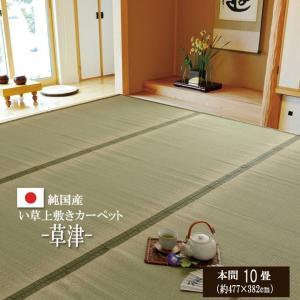 い草上敷き 草津 本間10畳(477×382cm) 純国産 日本製 畳上敷き ラグカーペット 畳 ござ|igusakotatu