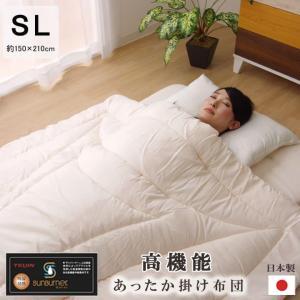 掛け布団 シングルロング 発熱 日本製 「サンバーナー」 150×210cm 消臭効果 吸水性 制電性 ph緩衝性 難燃性|igusakotatu