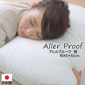 枕 アレルプルーフ 約43×63cm 寝具 抗菌防臭 花粉対策 防ダニ アレル物質吸着 igusakotatu