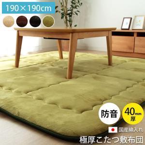 ふっくら敷き 正方形ラグ 「スムース」約190×190cm(約2.4畳) こたつ敷き布団 厚手 防音 igusakotatu