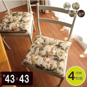 シートクッション ひも付き 4枚セット 椅子用 モーリアライザ シートクッション 同柄4枚組 約43...