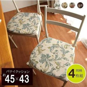 バテイクッション ひも付き 椅子用 モーリアライザ バテイ 馬蹄 同柄4枚組 約45×43cm 日本...