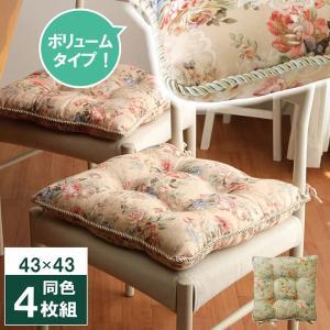 シートクッション 43×43cm モニエール 4枚セット 椅子用 ひも付き クッション 花柄 おしゃ...