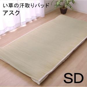 汗取り敷きパット アスクドクター セミダブル 120×200cm い草シーツ 寝ござ ダブル 国産 ib-tm|igusakotatu