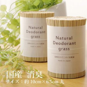 消臭剤 日本製 い草 「デオグラス」 車 お部屋 カー用品 国産 天然素材|igusakotatu