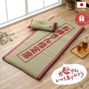 母の日 ギフト い草マット お母さん指定席 -撫子- 2点セット い草枕 自然素材 誕生日 お母さん...