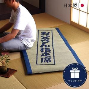 い草の40mmマット 親父の場所−大和− 70×150cm 父の日 プレゼント い草マット 快眠 お...