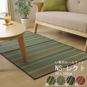 い草ラグ ルームマット 長方形 「NSレクト」 約88×160cm い草カーペット ラグ い草ラグ|igusakotatu
