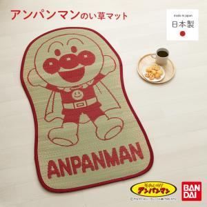 い草マット ジュニア用 お昼寝 マット「アンパンマンといっしょ」 約70×120cm|igusakotatu