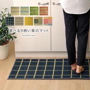 キッチンマット 選べるい草のキッチンマット 約43×120cm おしゃれ 夏用 お花畑 おさかな チェック プチブロック 日本製 120cm|igusakotatu