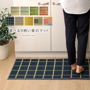 キッチンマット 選べるい草のキッチンマット 約43×240cm おしゃれ 夏用 お花畑 おさかな チェック プチブロック ロング 日本製|igusakotatu