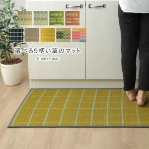 キッチンマットロング 選べるい草のキッチンマット 約60×270cm おしゃれ 夏用 お花畑 おさかな チェック プチブロック 日本製 270cm|igusakotatu
