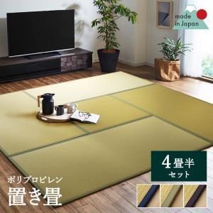 置き畳 ユニット畳 フローリング畳 あぐら(PP) 約4.5畳(4畳半)用セット 置き畳 水洗い 水...