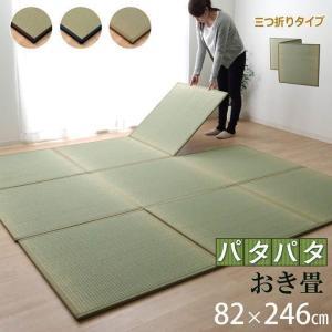 置き畳 ユニット畳 日本製 い草 パタパタ畳 単品 約82×246cm 1.5畳 3つ折り ジョイントマット 吸着シート付き|い草王国こたつ王国PayPayモール店