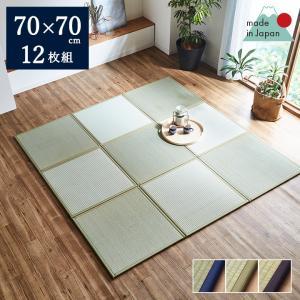 い草置き畳 ユニット畳 あぐら 70×70cm12枚セット フローリング イグサ 藺草 和室 和風 ...