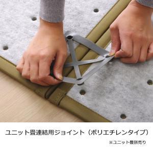 和のくつろぎ 置き畳 ジョイント式 ユニット畳用ジョイント(ポリスチレンタイプ) 1個売り|igusakotatu