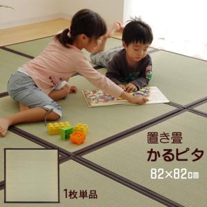 置き畳 国産 畳 半畳 軽量 ユニット畳 「かるピタ」 約82×82cm 1枚 畳 日本製 フローリ...