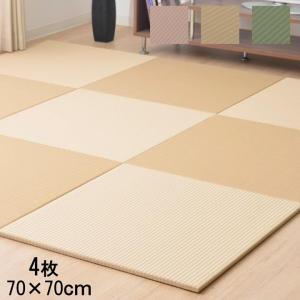 置き畳 ユニット畳 フローリング畳 「PP色畳」 4枚セット 70×70cm 国産 半畳 水に強い 撥水加工 ポリプロピレン 軽量 畳|igusakotatu