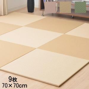 置き畳 ユニット畳 フローリング畳 「PP色畳」 9枚セット 70×70cm 国産 半畳 水に強い 撥水加工 ポリプロピレン 軽量 畳|igusakotatu