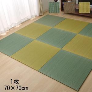 置き畳 ユニット畳 フローリング畳 「めちゃかる色畳」 70×70cm 国産 システム畳 軽量 軽い 正方形 い草 フローリング畳 日本製 藺草|igusakotatu