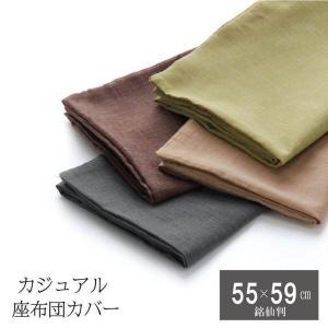 座布団カバー 「シャンブレー」 55×59cm (銘仙判) 和風 座布団カバー 業務用 無地