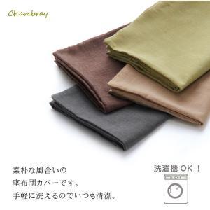 座布団カバー 「シャンブレー」 55×59cm (銘仙判) 和風 座布団カバー 業務用 無地|igusakotatu|02