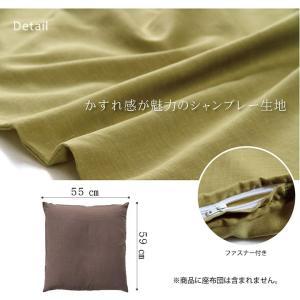 座布団カバー 「シャンブレー」 55×59cm (銘仙判) 和風 座布団カバー 業務用 無地|igusakotatu|04