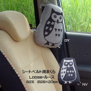 車用クッション 「ルース シートベルト枕」 約28×20cm カーインテリア カークッション クッション 枕 まくら マクラ フクロウ|igusakotatu