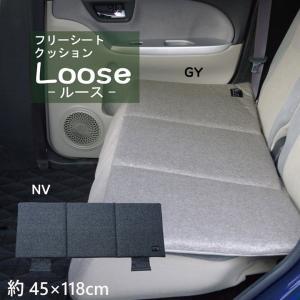 カークッション フリーシート ルース 約45×118cm カーインテリア カークッション 装着簡単 クッション シンプル|igusakotatu