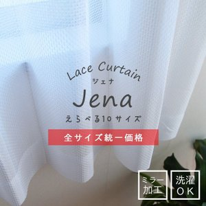 レースカーテン 150×208cm 1枚 ミラー加工 「ジェナ」(it-tm) 洗える 洗濯可 ウォッシャブル シンプル 既製品 アジャスターフック付き 新生活|igusakotatu