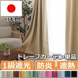 カーテン ドレープ 防炎 1級遮光 サンカット uni 幅100×丈100-195cmの8サイズ(2枚)から選択可 12色|igusakotatu