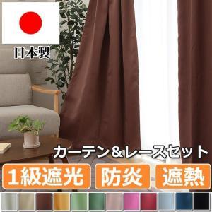カーテンセット 防炎 1級遮光 サンカット+アイカット uni 幅100×丈100-195cm 12色|igusakotatu