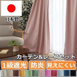 カーテンセット 防炎 1級遮光 サンカット+ウィーカット uni 幅100×丈100-200cm 12色|igusakotatu