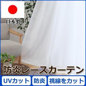 レースカーテン 「ウィーカット」UNI 15サイズより選択可 幅100cm 幅150cm 防炎・遮熱・ミラー加工|igusakotatu
