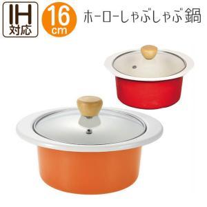 卓上鍋 パール金属 「プチクック ホーローガラス蓋しゃぶしゃぶ鍋 16cm」 鍋 IH対応 ふた付き シンプル|igusakotatu