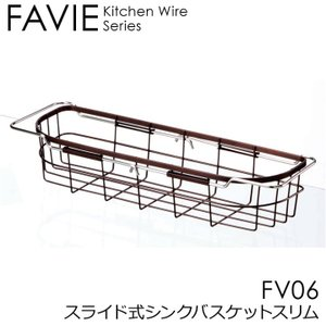 S式シンクバスケットスリム「FV06」  水切りラック 水切りかご  水切りカゴ 食器 天馬 ファビエ|igusakotatu