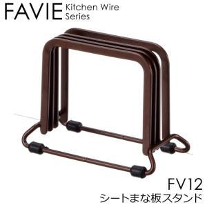 シートまな板スタンド「FV12」 まないた まな板スタンド まな板立て 天馬 ファビエ|igusakotatu