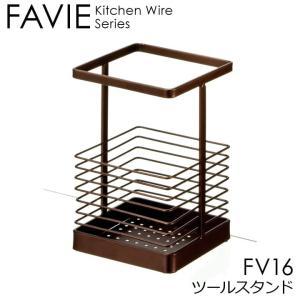 ツールスタンド「FV16」 箸スタンド 収納ケース キッチンワイヤー 天馬 ファビエ|igusakotatu