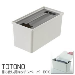 「トトノ引出用キッチンペーパBOX」 キッチンタオル 収納ケース キッチンペーパー リッチェル|igusakotatu
