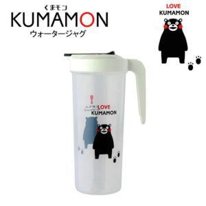くまモン 「ウォータージャグ 1300ml」 ピッチャー 水さし 冷水ポット 麦茶ポット くまモングッズ|igusakotatu