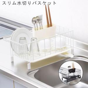 スクエアライン スリム水切りバスケットパール金属 水切りかご キッチン用品 収納 整理 スリムタイプ|igusakotatu