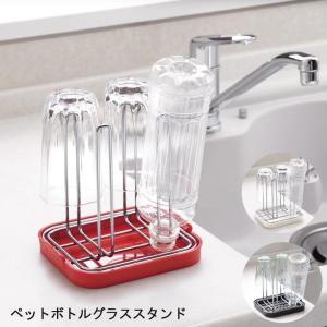 シンプルストレージペットボトル・グラススタンド パール金属 キッチン収納 雑貨|igusakotatu