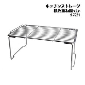キッチンストレージ積み重ね棚(L) H-7271 パール金属 シンク上 シンク下 収納 ワイヤー キッチン用品|igusakotatu