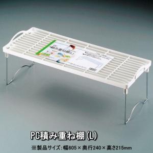プロビューPC積み重ね棚(L)H-1713 パール金属 キッチン用品 シンク下 収納 小物 整理|igusakotatu