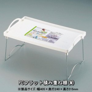 プロビューPCフラット積み重ね棚(M)H-1714 パール金属 キッチン用品 シンク下 収納 小物 整理|igusakotatu