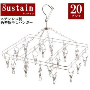 物干し サステインステンレス製角型物干しハンガー20ピンチH-8757 パール金属 洗濯用品 物干し金物|igusakotatu