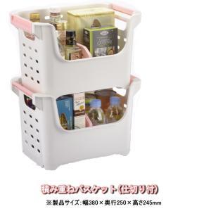 スキット積み重ねバスケット(仕切り付) パール金属 シンク下 収納 キッチン収納 小物|igusakotatu