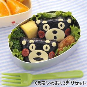 くまモン アーネスト 「くまモンのおにぎりセット(A-76221)」 お弁当グッズ お弁当 おにぎり型抜き 抜き型 海苔 キャラ弁 かわいい|igusakotatu