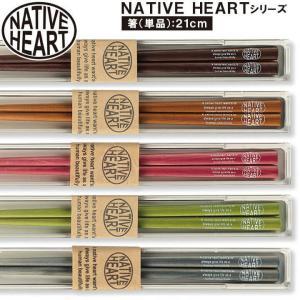 箸 NH 「21cm木製箸」 おしゃれ 日本製